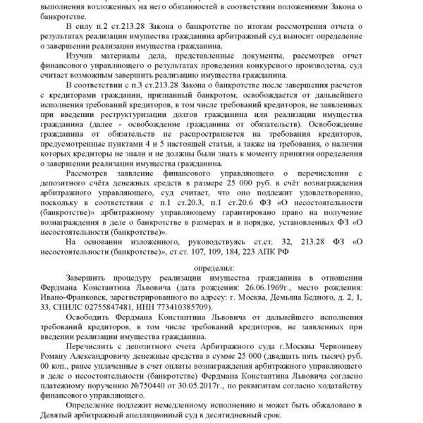A40-7920-2016_20180710_Определение_Страница_2